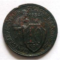 10 копеек 1934