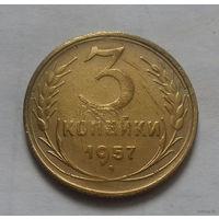 3 копейки СССР 1957 г.