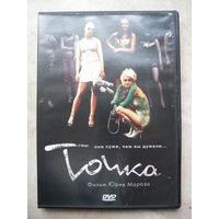 DVD ТОЧКА (ЛИЦЕНЗИЯ)