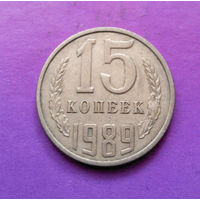 15 копеек 1989 СССР #08