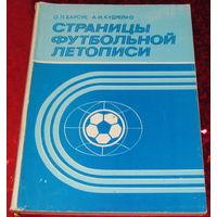 Страницы футбольной летописи