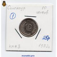 10 центов Сингапур 1982 года (#1)