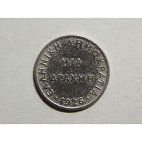 Греция 1 драхма 1926г
