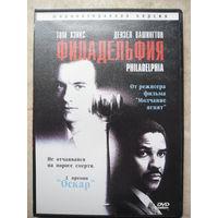 DVD ФИЛАДЕЛЬФИЯ (ЛИЦЕНЗИЯ)