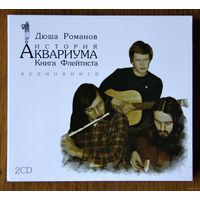 """Дюша Романов """"Книга Флейтиста""""+ Трилистник mp3 (2CD)"""