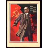 1980 год В.Иванов Ленин жил чист