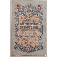 5 рублей 1909 года. УБ-465.