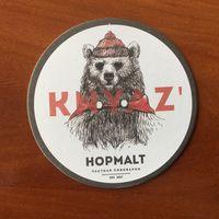 Подставка под пиво пивоварни Hopmalt /Россия/