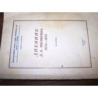 ДНЕВНИК Д.А.МИЛЮТИНА 1873-1875  1947г. Т-1