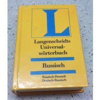 Универсальный немецко-русский и русско-немецкий словарь