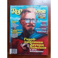 Rolling Stone Russia (журнал) 2005 - 2009