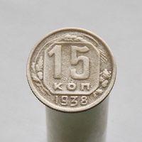 15 коп 1938