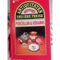 Каталог антикварных изделий из фарфора и керамики. На немецком языке.