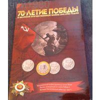 Альбом для монет 5; 10 рублей 70 лет Победы на 40 ячеек