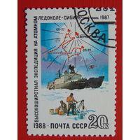 СССР 1987г. Ледокол Сибирь.