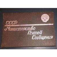 Удостоверение министерства путей сообщения СССР.