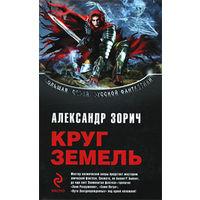 Круг Земель.Александр Зорич( 1000 стр)