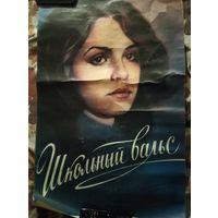 """Плакат """"Школьный вальс"""",СССР."""