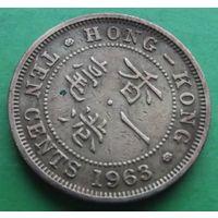 Гонконг. 10 центов 1963.