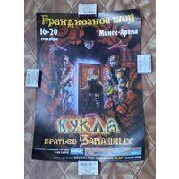 Плакат - афиша Братья Запашные. Кукла