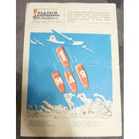 """Газета-плакат """"Раздавім фашысцкую гадзіну"""" , май 1944 год"""
