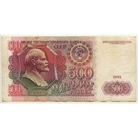 500 рублей 1991, серия АБ 8703035, СССР, без надрывов
