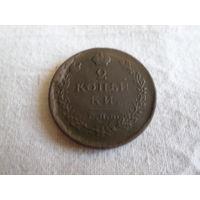2 копейки 1812 С.П.Б. П.С