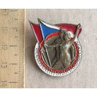 Значок Чехословакия II Celostatni Spartakiada 1960 год