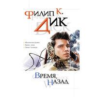Филип К. Дик  Время, назад