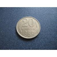 20 копеек СССР 1989