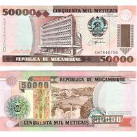 Мозамбик 50000 метикас 1993 плотина банк Мозамбика ПРЕСС UNC