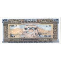 Камбоджа, 50 риэлей, UNC