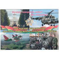 W: Календарь карманный 2017, Военная академия - АФ, размер 100 х 70 мм