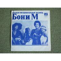Гибкая грампластинка Boney M / Апельсин
