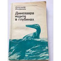 Кондратов Динозавра ищите в глубинах Книга СССР 1985г 143 стр