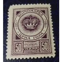Черногория, старая марка, распродажа