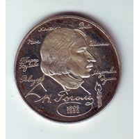 Россия. 2 рубля 1994 г. Н.Гоголь 1809-1852 г., серебро,пруф