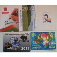 2011 разные календари 5 штук