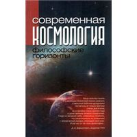 Современная космология. Философские горизонты