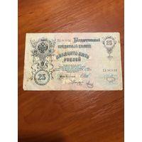 25 рублей 1909 год Шипов-Метц серия ЕА