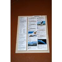 Вестник воздушного флота  номер 6 1996 год ( без обложки )