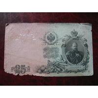 25 рублей 1909 года Россия (Шипов - Чихиржин)