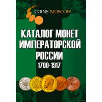 1-й выпуск. Каталог монет Императорской России 1700-1917 CoinsMoscow (с ценами). 2018 год