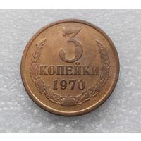3 копейки 1970 СССР #06