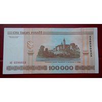 100000 рублей 2000 год серия хб