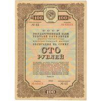 СССР Облигация на 100 рублей 1940 год - Государственный заем 3-й пятилетки серия 83573
