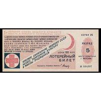 [КОПИЯ] Лотерея 1-я красного креста 50 коп. 1931 г.