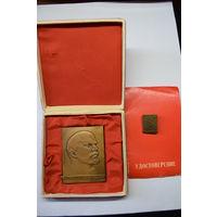 """Настольная Медаль """"Комсомольскому пропагандисту"""" ВЛКСМ. Авторская Б.Л.Старис. 1978г. Комсомол. В оригинальной упаковке."""