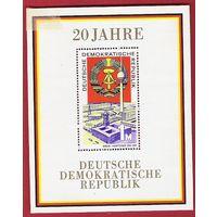 ГДР 1969 20-летие ГДР