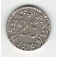 Югославия 25 пара 1920 года. Состояние XF+!
